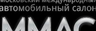 ММАС 2012 представит 3 европейские премьеры Chevrolet!