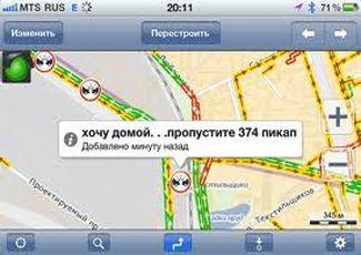 Приложение Яндекс-Пробки для iOS
