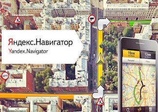 Яндекс. Навигатор