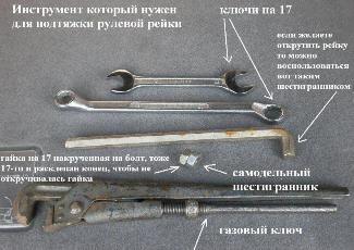 Инструменты для самостоятельного ремонта рейки