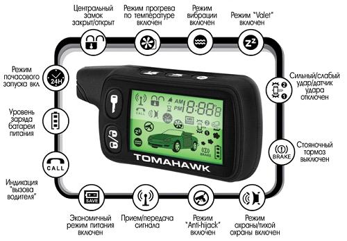 томагавк сигнализация Tz 9030 инструкция по применению - фото 2