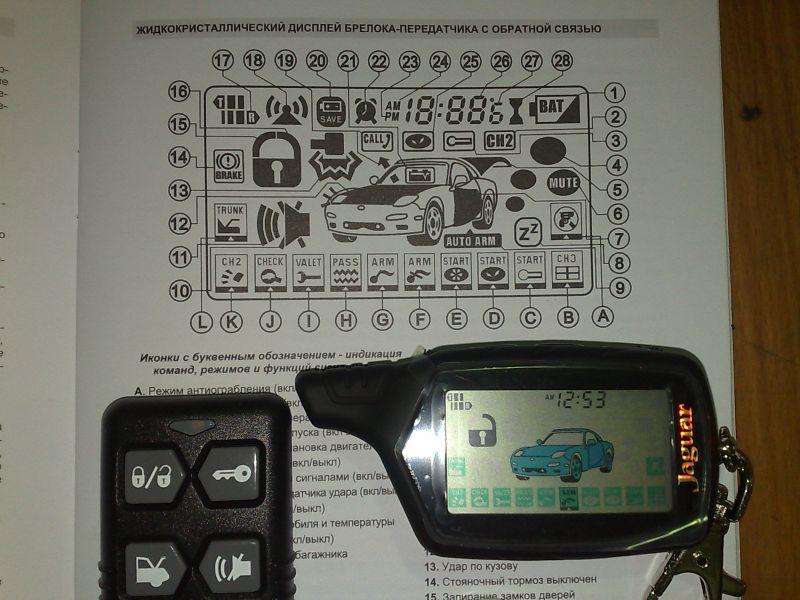 На фото исправный брелок сигнализации Jaguar