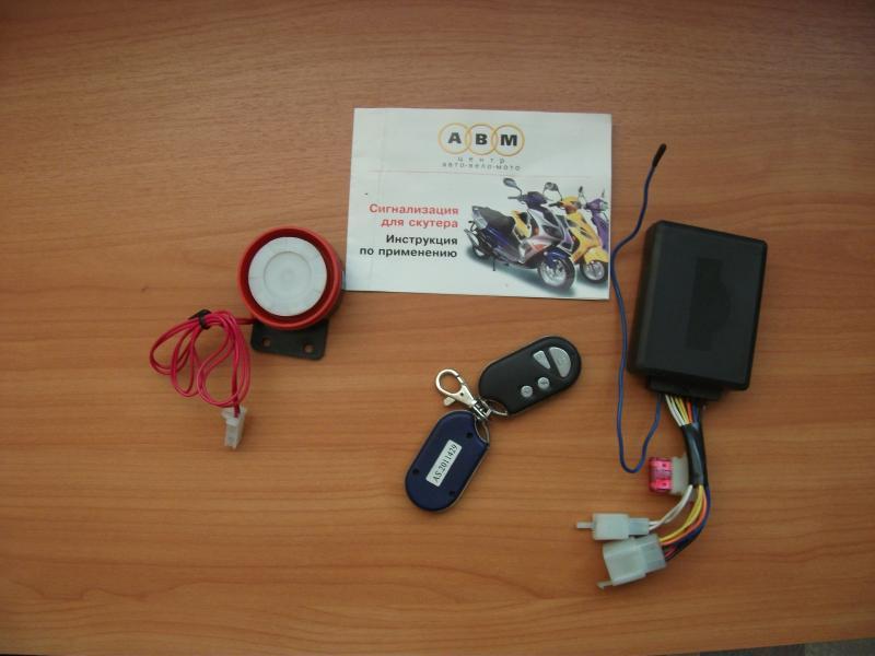 На фотографии комплект сигнализации для установки на скутер или мопед